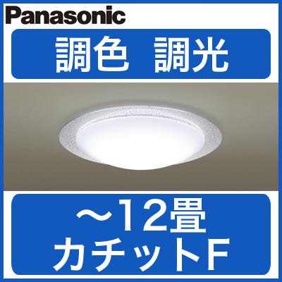 パナソニック Panasonic 照明器具LEDシーリングライト 調光・調色タイプLGBZ3506K【~12畳】