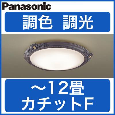 パナソニック Panasonic 照明器具LEDシーリングライト BOULEAU BROWN 調光・調色タイプLGBZ3540【~12畳】