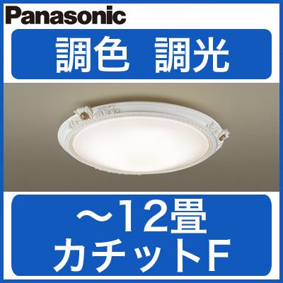 パナソニック Panasonic 照明器具LEDシーリングライト BOULEAU WHITE 調光・調色タイプLGBZ3541【~12畳】