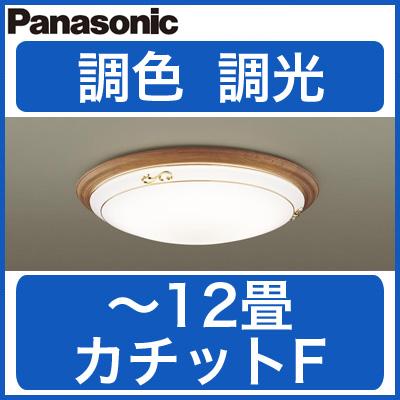パナソニック Panasonic 照明器具LEDシーリングライト PIENETTA 調光・調色タイプLGBZ3601【~12畳】
