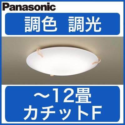パナソニック Panasonic 照明器具LEDシーリングライト LINANTH 調光・調色タイプLGBZ3602【~12畳】