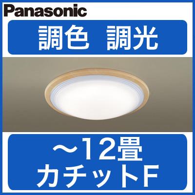 パナソニック Panasonic 照明器具LEDシーリングライト 調光・調色タイプLGBZ3604【~12畳】