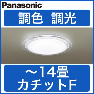 パナソニック Panasonic 照明器具LEDシーリングライト 調光・調色タイプLGBZ4419【~14畳】