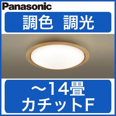 パナソニック Panasonic 照明器具LEDシーリングライト 調光・調色タイプLGBZ4421【~14畳】