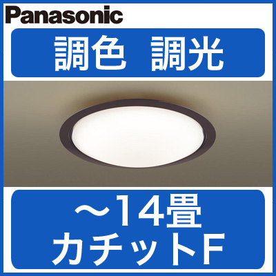 パナソニック Panasonic 照明器具LEDシーリングライト 調光・調色タイプLGBZ4422【~14畳】