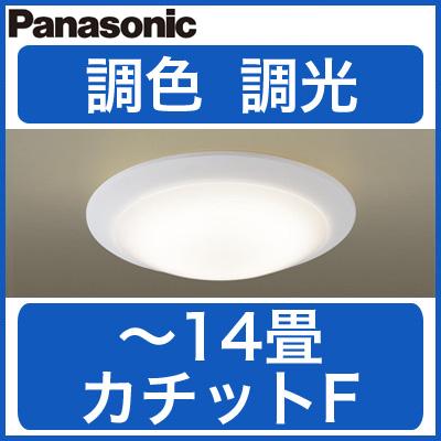 パナソニック Panasonic 照明器具LEDシーリングライト Mistyveil 調光・調色タイプLGBZ4603【~14畳】