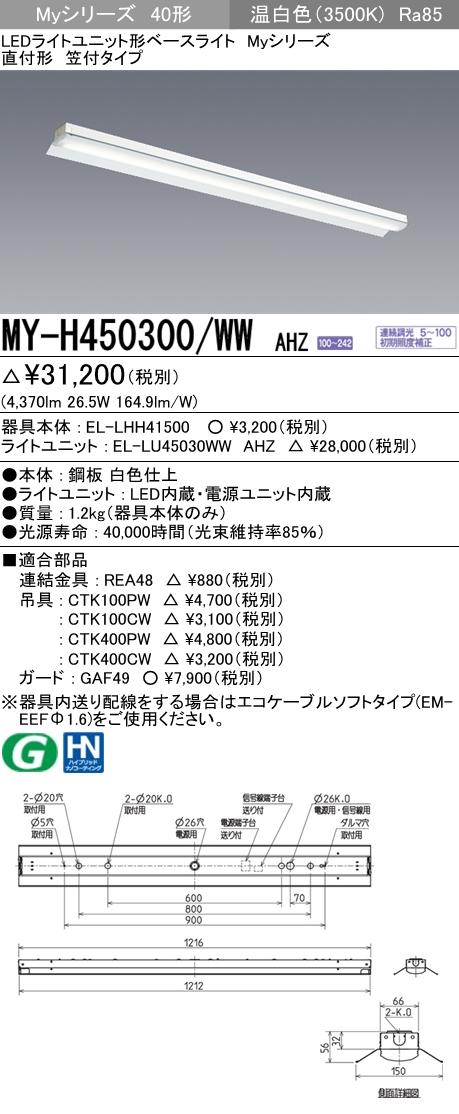 三菱電機 施設照明LEDライトユニット形ベースライト Myシリーズ40形 FHF32形×2灯定格出力相当 省電力タイプ 連続調光直付形 笠付タイプ 温白色MY-H450300/WW AHZ