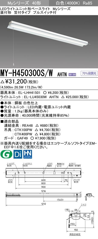 三菱電機 施設照明LEDライトユニット形ベースライト Myシリーズ40形 FHF32形×2灯定格出力相当 省電力タイプ 段調光直付形 笠付タイプ プルスイッチ付 白色MY-H450300S/W AHTN