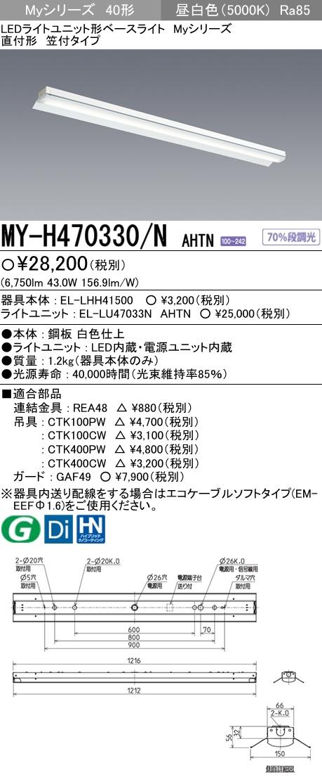 三菱電機 施設照明LEDライトユニット形ベースライト Myシリーズ40形 FHF32形×2灯高出力相当 一般タイプ 段調光直付形 笠付タイプ 昼白色MY-H470330/N AHTN