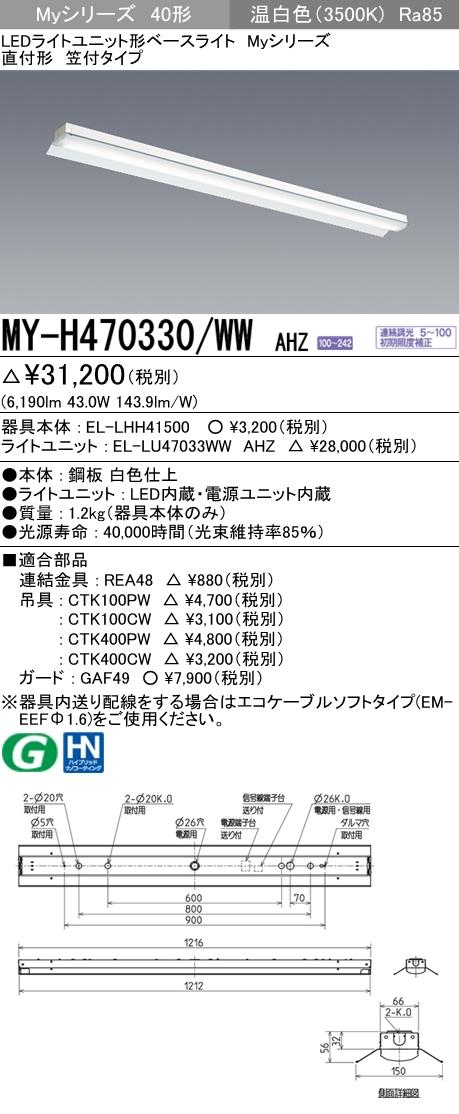 三菱電機 施設照明LEDライトユニット形ベースライト Myシリーズ40形 FHF32形×2灯高出力相当 一般タイプ 連続調光直付形 笠付タイプ 温白色MY-H470330/WW AHZ