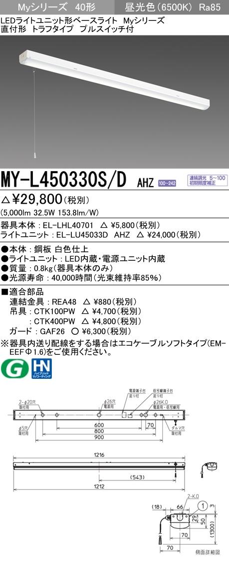 三菱電機 施設照明LEDライトユニット形ベースライト Myシリーズ40形 FHF32形×2灯定格出力相当 一般タイプ 連続調光直付形 トラフタイプ プルスイッチ付 昼光色MY-L450330S/D AHZ