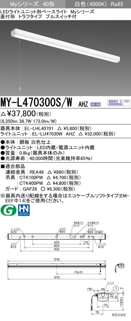 三菱電機 施設照明LEDライトユニット形ベースライト Myシリーズ40形 FHF32形×2灯高出力相当 省電力タイプ 連続調光直付形 トラフタイプ プルスイッチ付 白色MY-L470300S/W AHZ