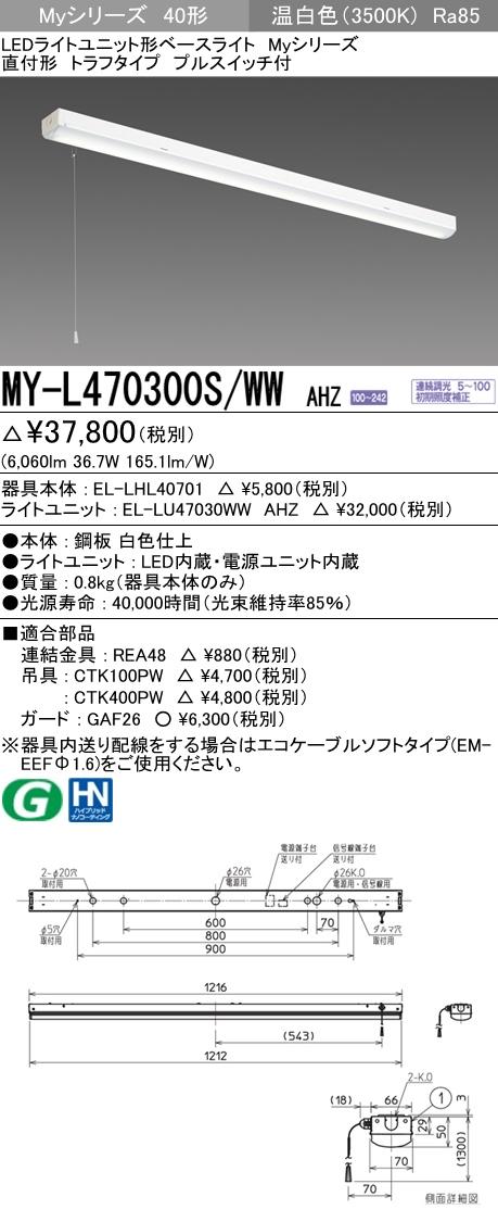 三菱電機 施設照明LEDライトユニット形ベースライト Myシリーズ40形 FHF32形×2灯高出力相当 省電力タイプ 連続調光直付形 トラフタイプ プルスイッチ付 温白色MY-L470300S/WW AHZ