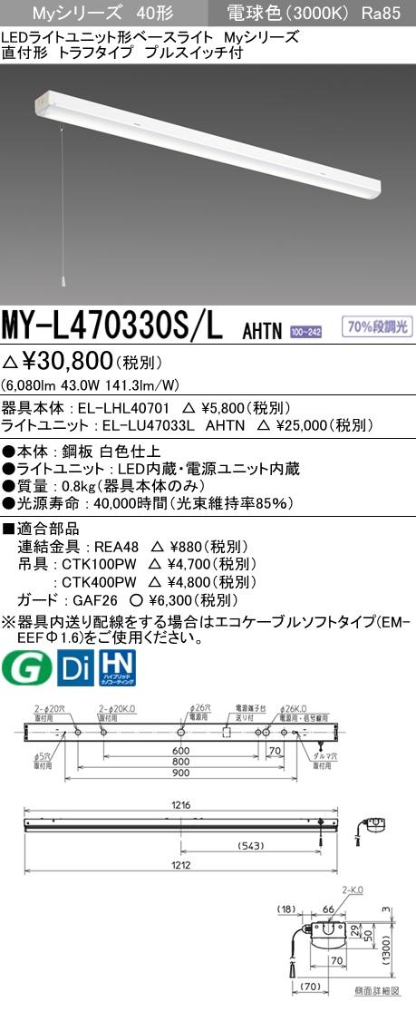 三菱電機 施設照明LEDライトユニット形ベースライト Myシリーズ40形 FHF32形×2灯高出力相当 一般タイプ 段調光直付形 トラフタイプ プルスイッチ付 電球色MY-L470330S/L AHTN
