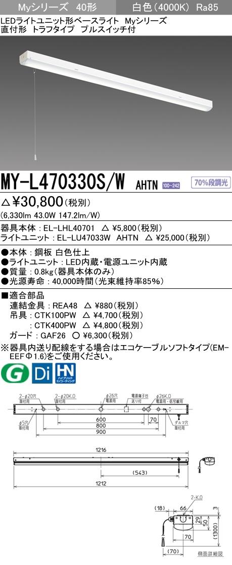 三菱電機 施設照明LEDライトユニット形ベースライト Myシリーズ40形 FHF32形×2灯高出力相当 一般タイプ 段調光直付形 トラフタイプ プルスイッチ付 白色MY-L470330S/W AHTN
