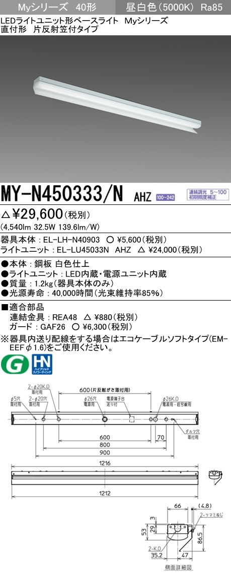 三菱電機 施設照明LEDライトユニット形ベースライト Myシリーズ40形 FHF32形×2灯定格出力相当 一般タイプ 連続調光直付形 片反射笠付タイプ 昼白色MY-N450333/N AHZ