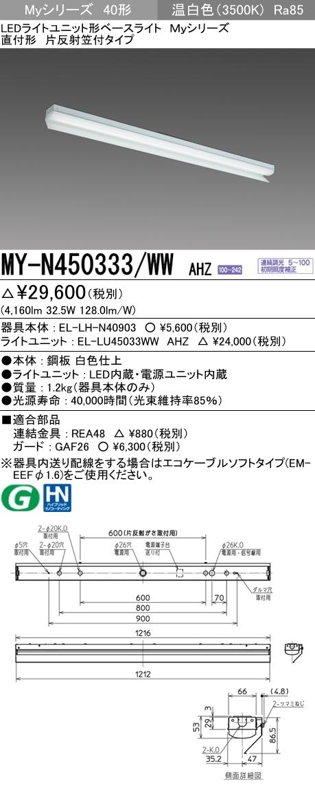 三菱電機 施設照明LEDライトユニット形ベースライト Myシリーズ40形 FHF32形×2灯定格出力相当 一般タイプ 連続調光直付形 片反射笠付タイプ 温白色MY-N450333/WW AHZ