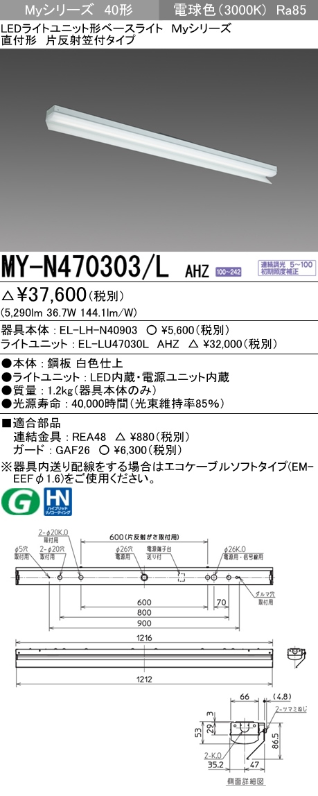 三菱電機 施設照明LEDライトユニット形ベースライト Myシリーズ40形 FHF32形×2灯高出力相当 省電力タイプ 連続調光直付形 片反射笠付タイプ 電球色MY-N470303/L AHZ
