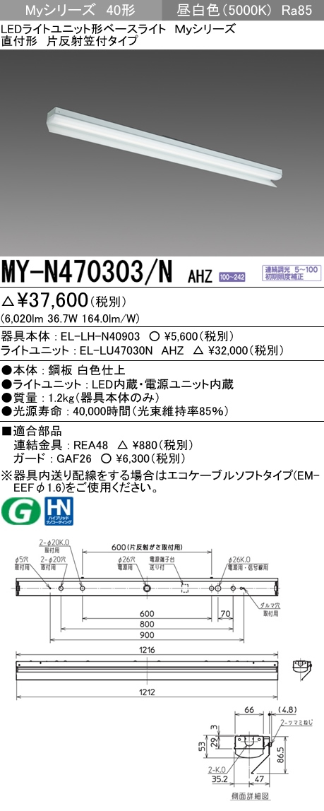 三菱電機 施設照明LEDライトユニット形ベースライト Myシリーズ40形 FHF32形×2灯高出力相当 省電力タイプ 連続調光直付形 片反射笠付タイプ 昼白色MY-N470303/N AHZ