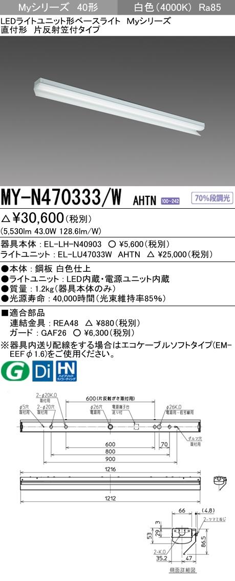 三菱電機 施設照明LEDライトユニット形ベースライト Myシリーズ40形 FHF32形×2灯高出力相当 一般タイプ 段調光直付形 片反射笠付タイプ 白色MY-N470333/W AHTN
