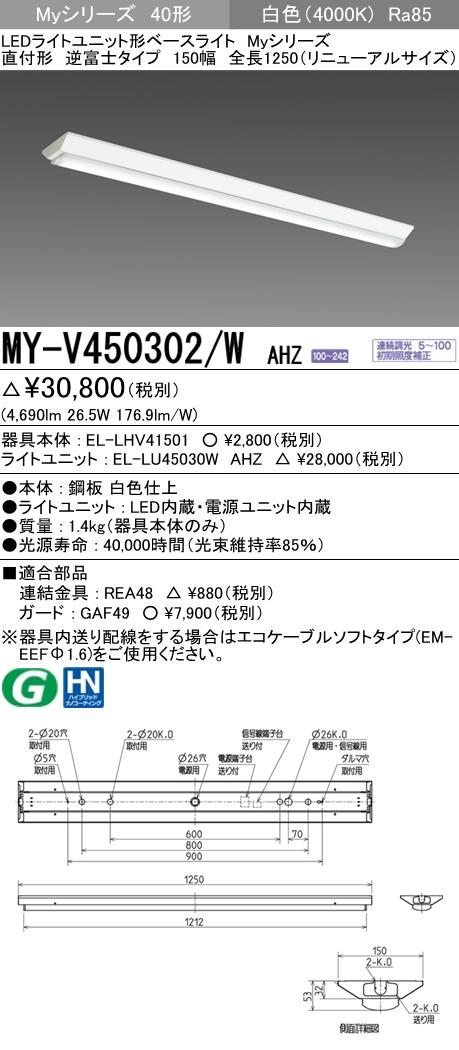 三菱電機 施設照明LEDライトユニット形ベースライト Myシリーズ40形 FHF32形×2灯定格出力相当 省電力タイプ 連続調光直付形 逆富士タイプ 150幅 全長1250(リニューアルサイズ) 白色MY-V450302/W AHZ