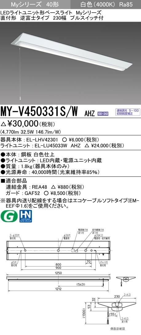三菱電機 施設照明LEDライトユニット形ベースライト Myシリーズ40形 FHF32形×2灯定格出力相当 一般タイプ 連続調光直付形 逆富士タイプ 230幅 プルスイッチ付 白色MY-V450331S/W AHZ