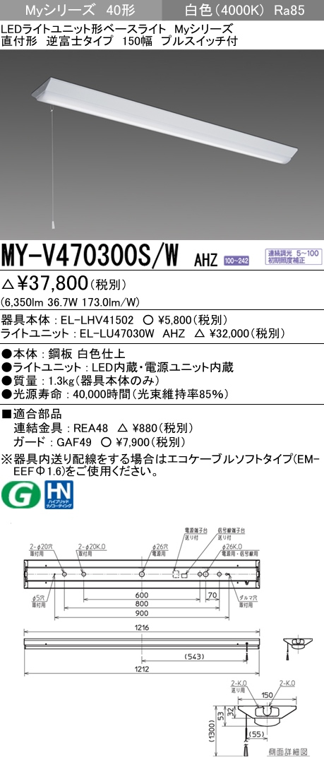 三菱電機 施設照明LEDライトユニット形ベースライト Myシリーズ40形 FHF32形×2灯高出力相当 省電力タイプ 連続調光直付形 逆富士タイプ 150幅 プルスイッチ付 白色MY-V470300S/W AHZ