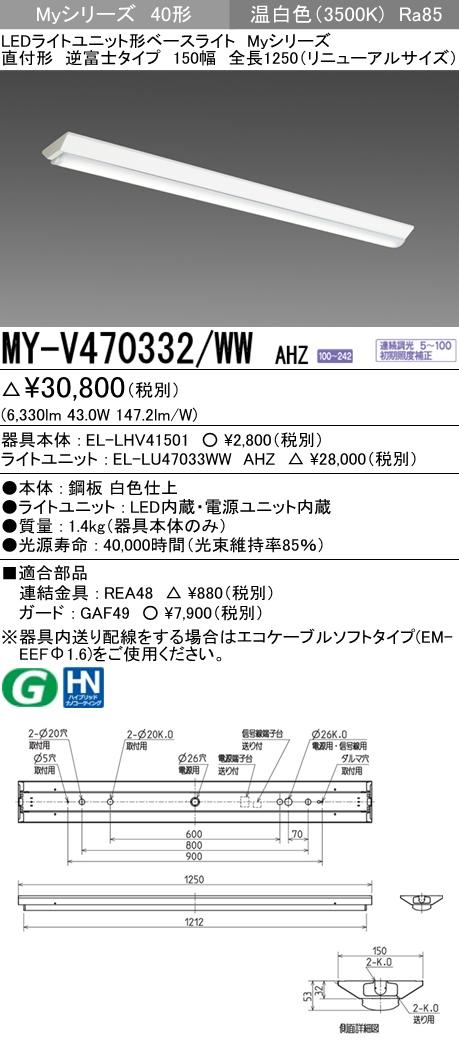 三菱電機 施設照明LEDライトユニット形ベースライト Myシリーズ40形 FHF32形×2灯高出力相当 一般タイプ 連続調光直付形 逆富士タイプ 150幅 全長1250(リニューアルサイズ) 温白色MY-V470332/WW AHZ