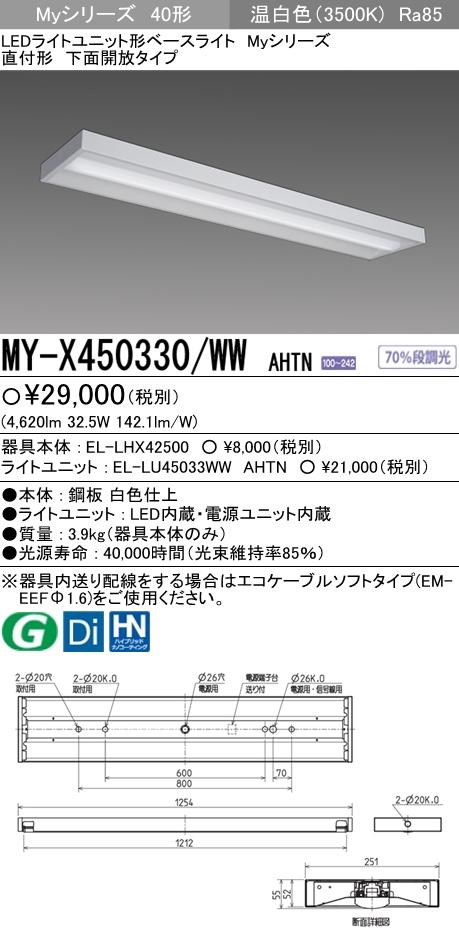 三菱電機 施設照明LEDライトユニット形ベースライト Myシリーズ40形 FHF32形×2灯定格出力相当 一般タイプ 段調光直付形 下面開放タイプ 温白色MY-X450330/WW AHTN