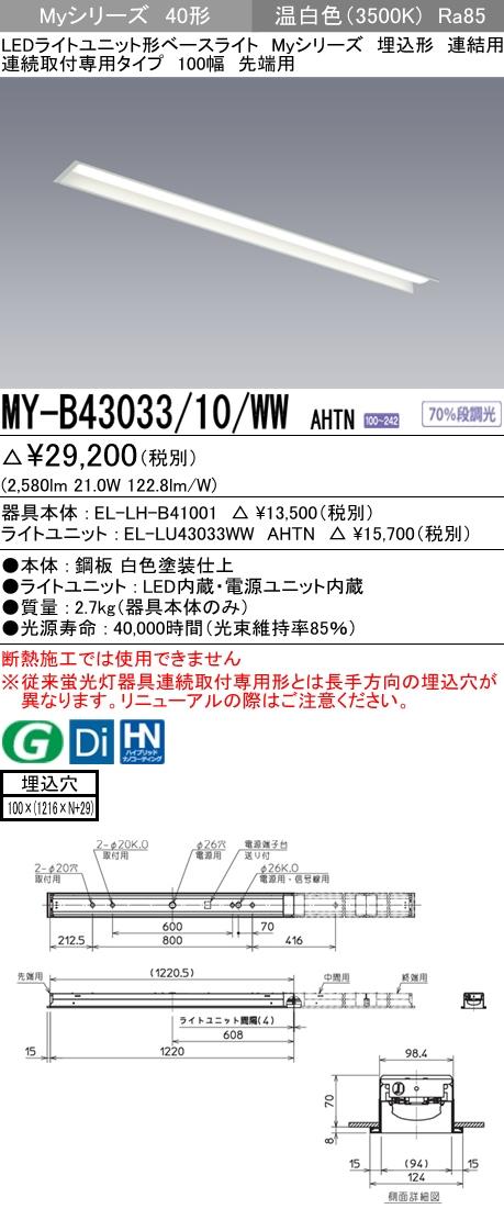 三菱電機 施設照明LEDライトユニット形ベースライト Myシリーズ40形 FHF32形×1灯高出力相当 一般タイプ 段調光連結用 埋込形 連続取付専用タイプ 100幅 先端用 温白色MY-B43033/10/WW AHTN