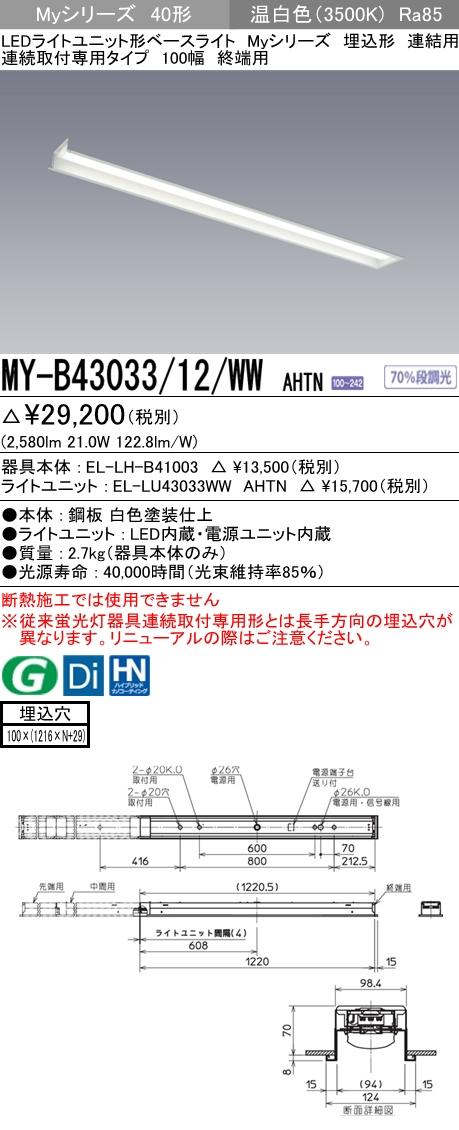 三菱電機 施設照明LEDライトユニット形ベースライト Myシリーズ40形 FHF32形×1灯高出力相当 一般タイプ 段調光連結用 埋込形 連続取付専用タイプ 100幅 終端用 温白色MY-B43033/12/WW AHTN