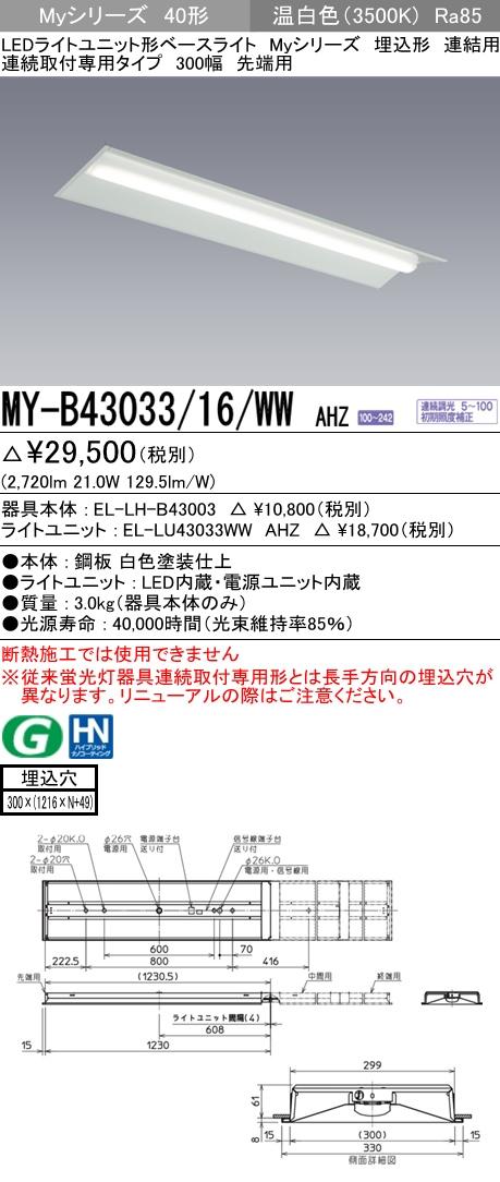 三菱電機 施設照明LEDライトユニット形ベースライト Myシリーズ40形 FHF32形×1灯高出力相当 一般タイプ 連続調光連結用 埋込形 連続取付専用タイプ 300幅 先端用 温白色MY-B43033/16/WW AHZ