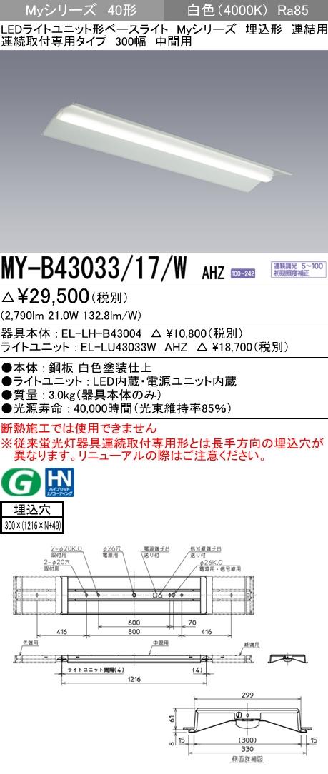 三菱電機 施設照明LEDライトユニット形ベースライト Myシリーズ40形 FHF32形×1灯高出力相当 一般タイプ 連続調光連結用 埋込形 連続取付専用タイプ 300幅 中間用 白色MY-B43033/17/W AHZ