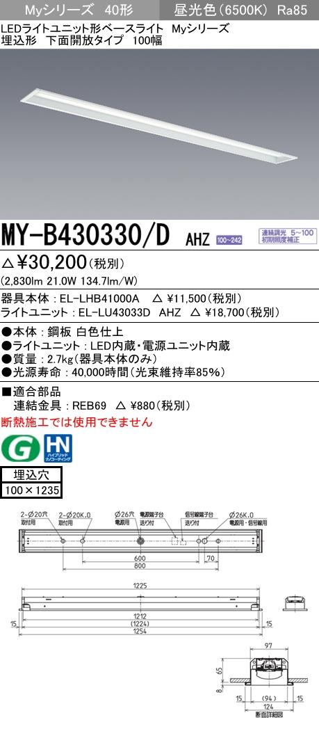 三菱電機 施設照明LEDライトユニット形ベースライト Myシリーズ40形 FHF32形×1灯高出力相当 一般タイプ 連続調光埋込形 下面開放タイプ 100幅 昼光色MY-B430330/D AHZ
