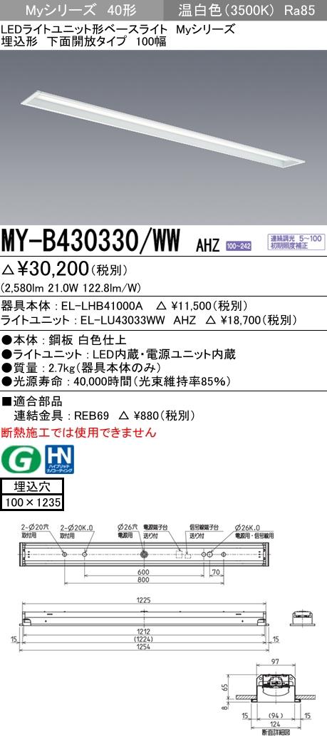 三菱電機 施設照明LEDライトユニット形ベースライト Myシリーズ40形 FHF32形×1灯高出力相当 一般タイプ 連続調光埋込形 下面開放タイプ 100幅 温白色MY-B430330/WW AHZ