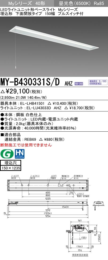 三菱電機 施設照明LEDライトユニット形ベースライト Myシリーズ40形 FHF32形×1灯高出力相当 一般タイプ 連続調光埋込形 下面開放タイプ 150幅 プルスイッチ付 昼光色MY-B430331S/D AHZ