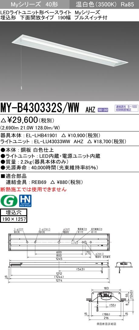 三菱電機 施設照明LEDライトユニット形ベースライト Myシリーズ40形 FHF32形×1灯高出力相当 一般タイプ 連続調光埋込形 下面開放タイプ 190幅 プルスイッチ付 温白色MY-B430332S/WW AHZ