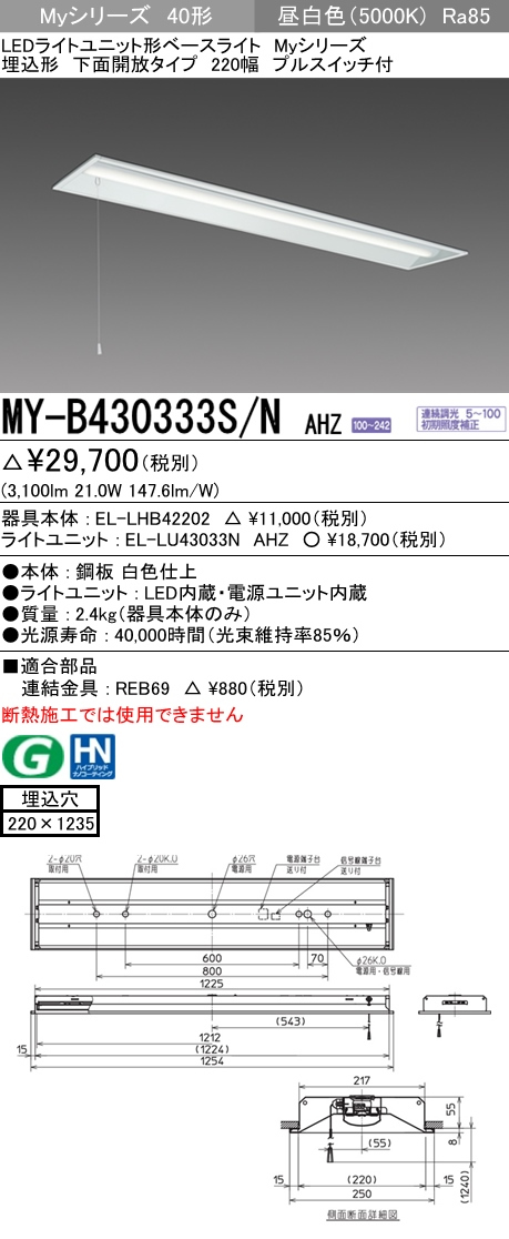 三菱電機 施設照明LEDライトユニット形ベースライト Myシリーズ40形 FHF32形×1灯高出力相当 一般タイプ 連続調光埋込形 下面開放タイプ 220幅 プルスイッチ付 昼白色MY-B430333S/N AHZ