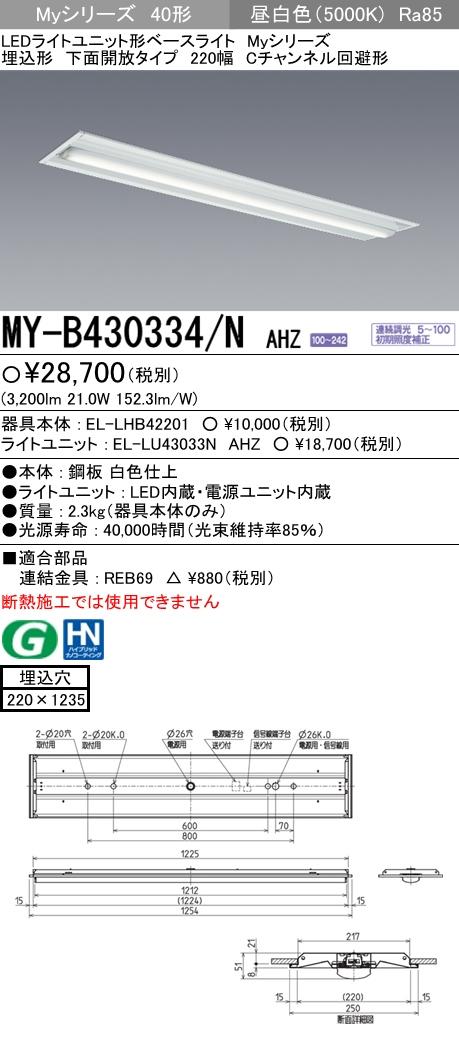 三菱電機 施設照明LEDライトユニット形ベースライト Myシリーズ40形 FHF32形×1灯高出力相当 一般タイプ 連続調光埋込形 下面開放タイプ 220幅 Cチャンネル回避形 昼白色MY-B430334/N AHZ