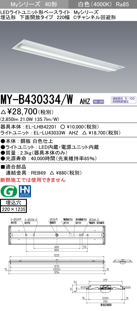 三菱電機 施設照明LEDライトユニット形ベースライト Myシリーズ40形 FHF32形×1灯高出力相当 一般タイプ 連続調光埋込形 下面開放タイプ 220幅 Cチャンネル回避形 白色MY-B430334/W AHZ