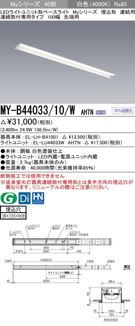 三菱電機 施設照明LEDライトユニット形ベースライト Myシリーズ40形 FLR40形×2灯相当 一般タイプ 段調光連結用 埋込形 連続取付専用タイプ 100幅 先端用 白色MY-B44033/10/W AHTN