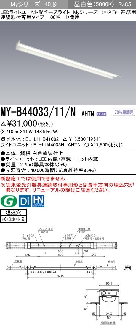 三菱電機 施設照明LEDライトユニット形ベースライト Myシリーズ40形 FLR40形×2灯相当 一般タイプ 段調光連結用 埋込形 連続取付専用タイプ 100幅 中間用 昼白色MY-B44033/11/N AHTN