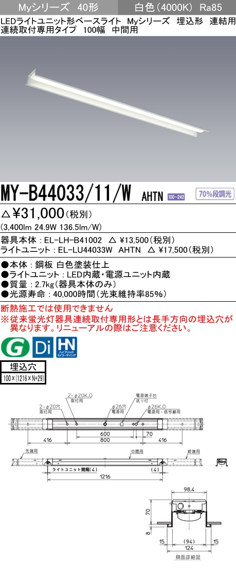 三菱電機 施設照明LEDライトユニット形ベースライト Myシリーズ40形 FLR40形×2灯相当 一般タイプ 段調光連結用 埋込形 連続取付専用タイプ 100幅 中間用 白色MY-B44033/11/W AHTN