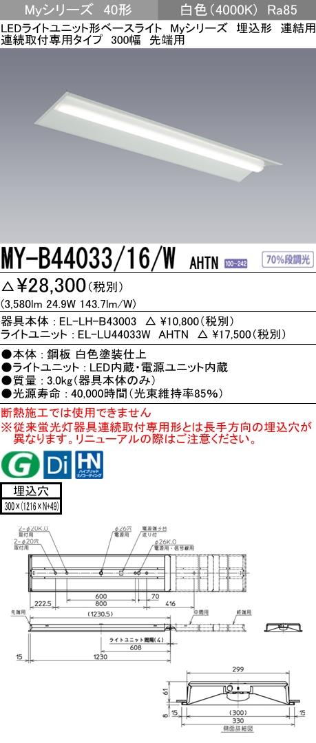 三菱電機 施設照明LEDライトユニット形ベースライト Myシリーズ40形 FLR40形×2灯相当 一般タイプ 段調光連結用 埋込形 連続取付専用タイプ 300幅 先端用 白色MY-B44033/16/W AHTN