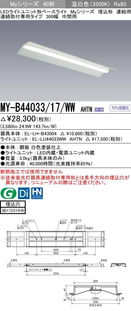 三菱電機 施設照明LEDライトユニット形ベースライト Myシリーズ40形 FLR40形×2灯相当 一般タイプ 段調光連結用 埋込形 連続取付専用タイプ 300幅 中間用 温白色MY-B44033/17/WW AHTN
