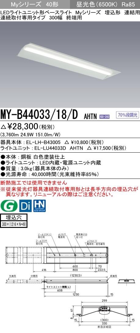 三菱電機 施設照明LEDライトユニット形ベースライト Myシリーズ40形 FLR40形×2灯相当 一般タイプ 段調光連結用 埋込形 連続取付専用タイプ 300幅 終端用 昼光色MY-B44033/18/D AHTN