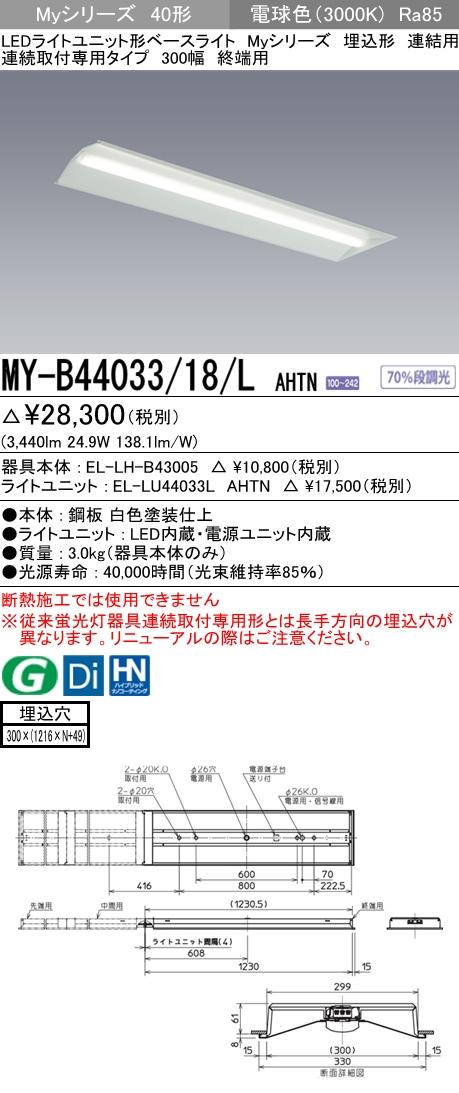 三菱電機 施設照明LEDライトユニット形ベースライト Myシリーズ40形 FLR40形×2灯相当 一般タイプ 段調光連結用 埋込形 連続取付専用タイプ 300幅 終端用 電球色MY-B44033/18/L AHTN