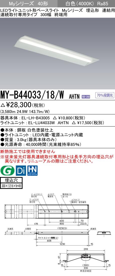 三菱電機 施設照明LEDライトユニット形ベースライト Myシリーズ40形 FLR40形×2灯相当 一般タイプ 段調光連結用 埋込形 連続取付専用タイプ 300幅 終端用 白色MY-B44033/18/W AHTN