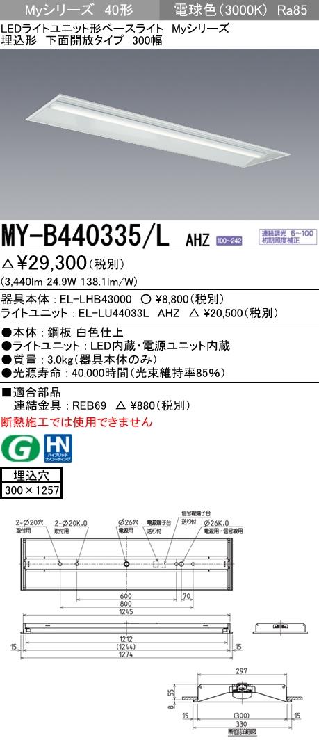三菱電機 施設照明LEDライトユニット形ベースライト Myシリーズ40形 FLR40形×2灯相当 一般タイプ 連続調光埋込形 下面開放タイプ 300幅 電球色MY-B440335/L AHZ