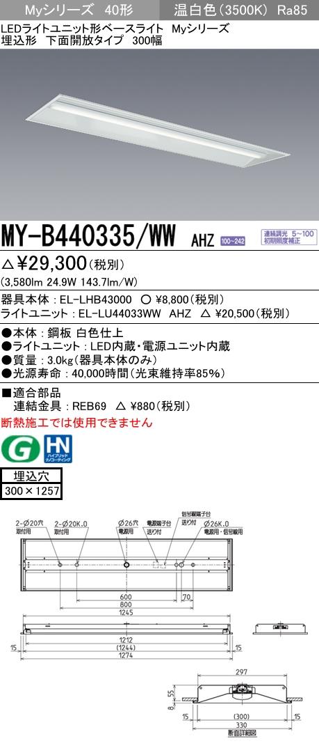 三菱電機 施設照明LEDライトユニット形ベースライト Myシリーズ40形 FLR40形×2灯相当 一般タイプ 連続調光埋込形 下面開放タイプ 300幅 温白色MY-B440335/WW AHZ